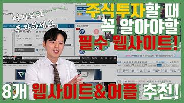 주식 투자할 때 꼭 알아야 하는 필수 웹사이트 (feat. 전직 11년차 4000억원 펀드매니저 추천)