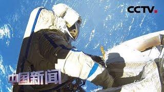 [中国新闻] 太空争夺再起 安全优先还是武力优先 | CCTV中文国际