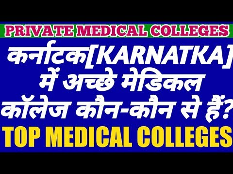 KARNATAKA STATE TOP/ BEST PRIVATE MEDICAL COLLEGES | TOP MEDICAL COLLEGES IN INDIA |