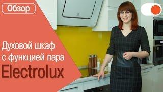 Обзор Electrolux EOA3454AOX - духового шкафа с функцией пара!