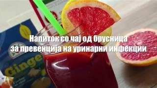 Vitalia healthy food - Напиток со чај од брусница за превенција на уринарни инфекции (diet, vege)