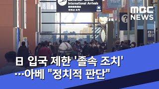 """日 입국 제한 '졸속 조치'…아베 """"정치적 판단"""" (2020.03.09/뉴스데스크/MBC)"""