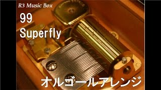 99/Superfly【オルゴール】 (テレビ朝日系ドラマ『ドクターX ~外科医・大門未知子~』主題歌)