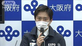 大阪・吉村知事「緊急事態宣言」受け会見ノーカット(20/04/07)
