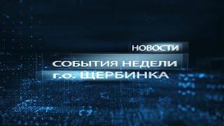 События недели г.о. Щербинка 08.10.21