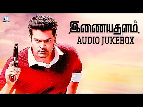 Inayathalam Full Songs | Audio Jukebox | Ganesh Venkatram, Shwetha Menon | Trend Music