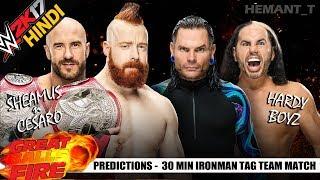 WWE 2K17 (Hindi) GREAT BALLS OF FIRE 2017 - Iron Man Tag Team Match (PS4 Gameplay)