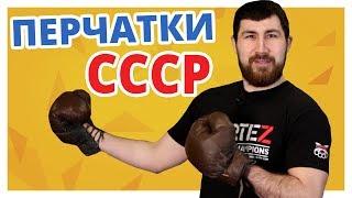 Им 34 ГОДА и они АБСОЛЮТНО НОВЫЕ! Боксерские перчатки СССР 1984 г.