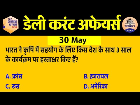 30 May Current Affairs in Hindi | Current Affairs Today | Daily Current Affairs Show | Exam