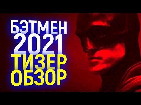 ПЕРВЫЙ ТИЗЕР ФИЛЬМА БЭТМЕН 2021/ПЕРВЫЙ ВЗГЛЯД НА ПЕРСОНАЖА РОБЕРТА ПАТТИНСОНА