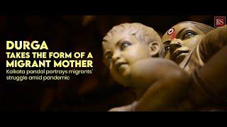 Durga takes the form of migrant mother: Kolkata pandal portrays migrants' struggle amid pandemic