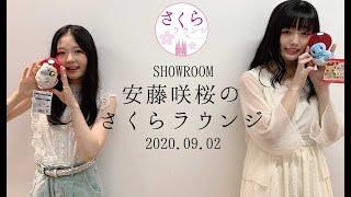 今回は飛び込みゲストでみーちゃんこと、長谷川瑞が登場! 二人の息のあったトークをたっぷりお楽しみください! 安藤咲桜(あんどうさくら) 2001年 3月23日生まれ。