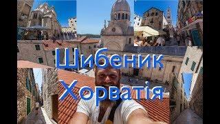 Шибеник Хорватія