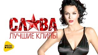 Download Слава - Лучшие клипы - The Best Video 2017 Mp3 and Videos