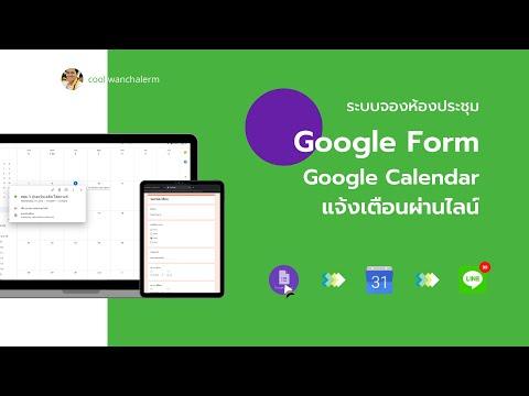 ระบบจองห้องประชุมด้วย Google Form แสดงผลใน Google Calendar และแจ้งเตือนผ่าน Line EP.1