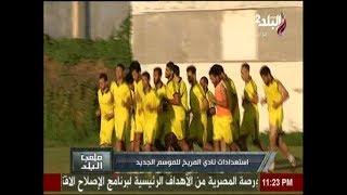 ملعب البلد | شاهد استعدادات نادي المريخ للموسم الجديد