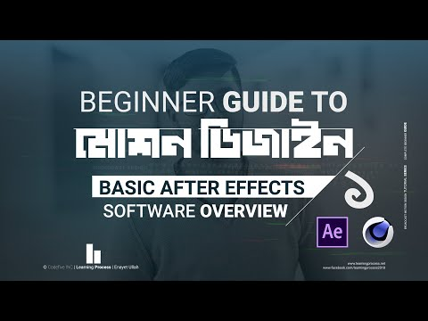 01. After Effects Basic Software Overview_Broadcast Motion Design Tutorial (মোশন গ্রাফিক্স ) thumbnail