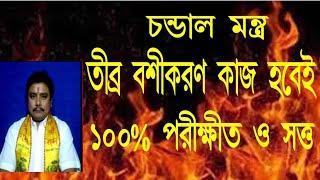 চন্ডাল মন্ত্র তীব্র বশীকরণ কাজ হবেই 100% পরিক্ষিত ও সত্য montr vashikaran totka