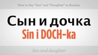 "Say ""Son"" & ""Daughter"" in Russian 
