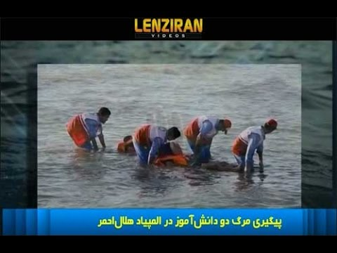 Two elite students were drownn in Red Crescent special campus !