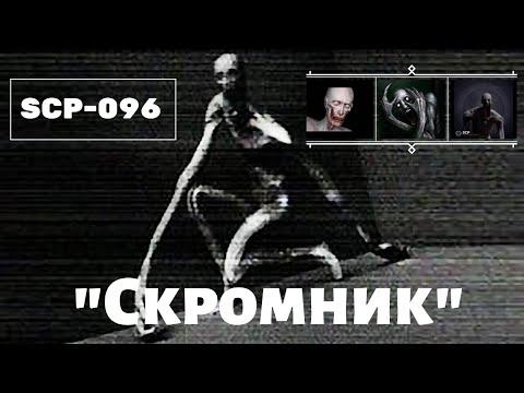 SCP - 096 Скромник   Scp foundation creatures   Ужасы и creepypastas фонда SCP