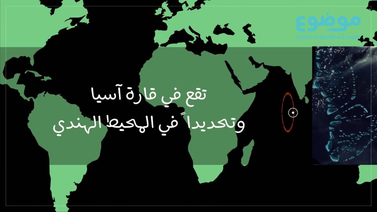 جزيرة مالديف اين تقع Jaziyat Blog
