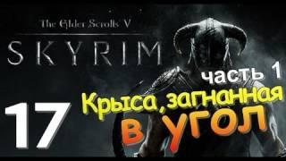 видео TESV: SKYRIM - Устранения бага с Эсберном ( Квест Крыса загнанная в угол)