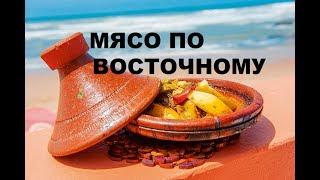 Готовим Картофель С Мясом В Таджине