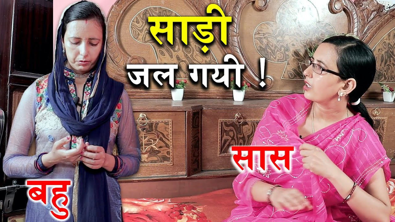 Saas Bahu | साड़ी जल गयी | Saas Bahu ki Kahani | Moral Stories | Suman be Inspired
