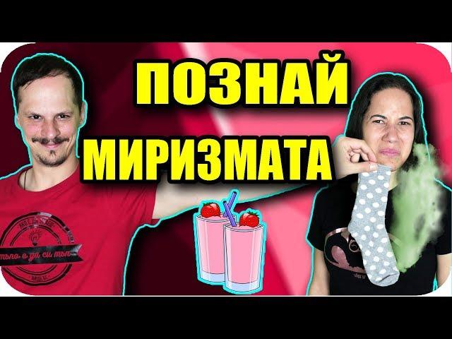 ПОЗНАЙ МИРИЗМАТА / SMOOTHIE CHALLENGE