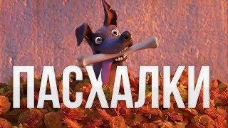 """Первые Пасхалки и новые рассуждения """"Тайна КОКО"""" [Любитель музыки и магических приключений!]"""