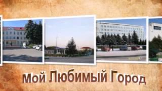 Мой Любимый Город Дондюшаны