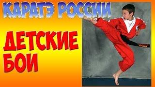 Детское каратэ 2./Children's karate.(Детское каратэ в России прижилось сравнительно недавно. Детские бои в каратэ широко распостраняются по..., 2016-05-29T22:16:44.000Z)