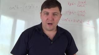 Алгебра 10 класс. 7 октября. Упрощение тригонометрических выражений