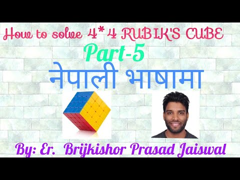How to solve 4*4 Rubik's Cube | Part-5 | In Nepali | Brijkishor Jaiswal