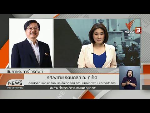 'รศ.พิชาย' วิเคราะห์อนาคตพรรคไทยรักษาชาติ