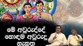 මේ අවුරුද්දේ හොඳම අවුරුදු නැකත | Piyum Vila | 13 - 04 - 2020 | Siyatha TV Thumbnail