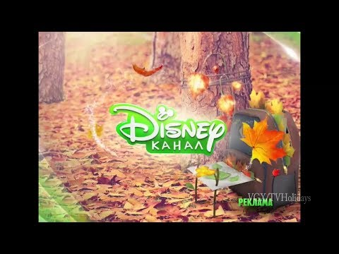 Disney Channel Russia Continuity September 2017