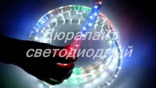Дюралайт светодиодный(, 2009-09-09T14:40:45.000Z)