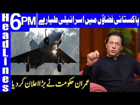 Israeli Air Plane lands in Pakistan | Headlines 6 PM | 27 October 2018 | Dunya News