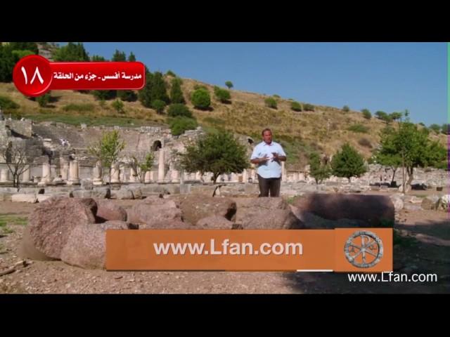 18 جولة تاريخية وسط آثار ومعابد أفسس القديمة