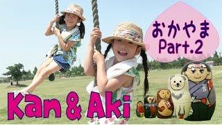 Repeat youtube video Kan & Aki 岡山に遊びに行ってきたよ♪ Part.2