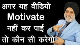 अगर यह वीडिओ Motivate नहीं कर पाई तो कौन सी करेगी !!! Motivational Video Hindi by TsMadaan