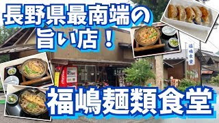 【福嶋麺類食堂】長野県東西南北最端の食堂シリーズ・最南端編