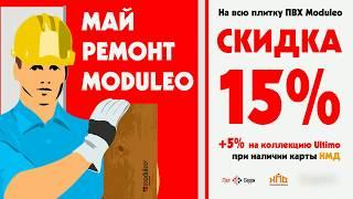 Акція Травень, Ремонт, Moduleo - 15 % Знижка