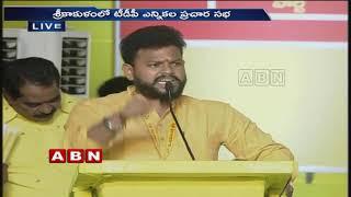 MP Ram Mohan Naidu Speech at TDP Public meeting in Srikakulam   ABN Telugu