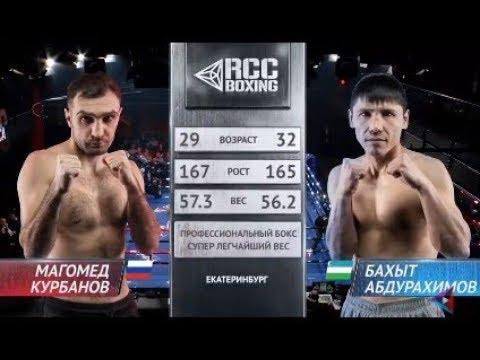 RCC Boxing | Магомед Курбанов, Россия Vs Бахыт Абдурахимов, Узбекистан