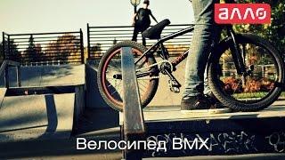 Видео-обзор велосипедов BMX(Купить велосипед BMX Вы можете, оформив заказ у нас на сайте ..., 2015-05-26T08:33:07.000Z)