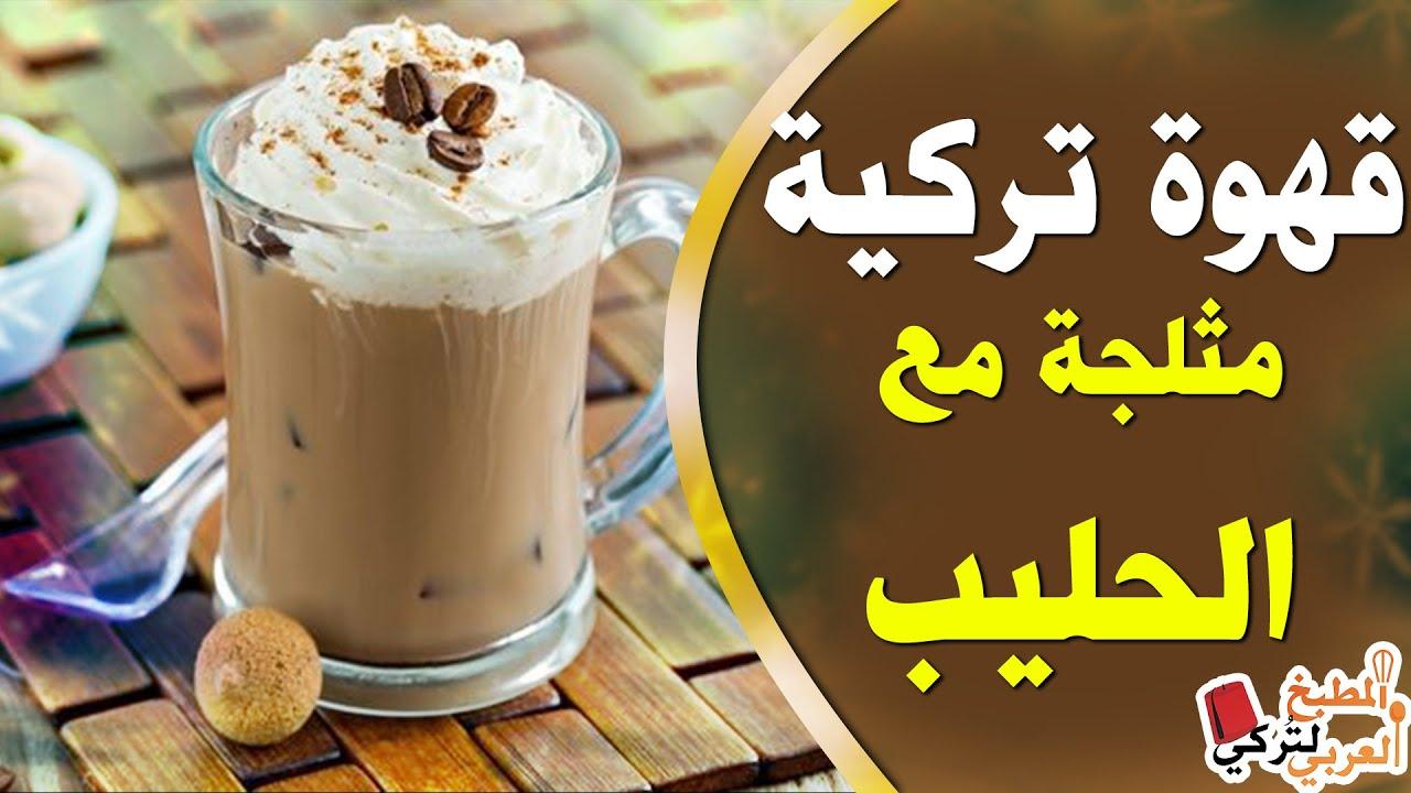 طريقة عمل القهوة التركية المثلجة مع الكريمة    قهوة باردة بطعم ولا أطيب