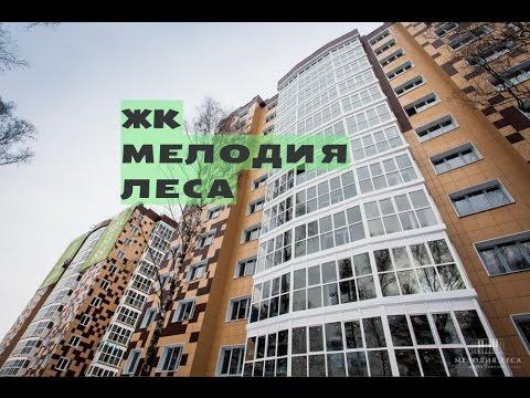 ЖК МЕЛОДИЯ ЛЕСА. от 2,0 млн.//Север Московской области.Зеленоград